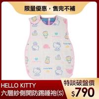 【HELLO KITTY】六層紗側開防踢睡袍(S)
