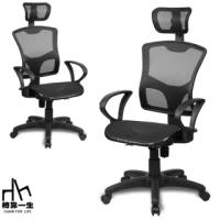 【好室家居】電腦椅辦公椅子亞曼達透氣8D全網抗菌椅(MIT免組裝推薦 可升降旋轉椅居家好清潔)