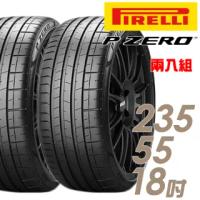 【倍耐力】P ZERO PZ4 舒適操控輪胎_二入組_235/55/18(PZ4)