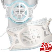 台灣出貨 現貨 立體透氣口罩架 加大口罩支架 口罩神器 3D立體 口罩支架 防掉妝口罩支架 防疫 口罩支撐架 人魚朵朵