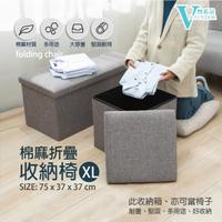 【VENCEDOR】可收納置物穿鞋椅 多功能可折疊收納凳(方形 收納儲物凳 多功能儲物凳 特大-1入)