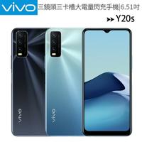 VIVO Y20s (4G/128G) 三鏡頭三卡槽6.51吋大電量閃充手機