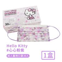 【Hello Kitty】台灣製醫用口罩成人款30入/盒(心心粉紫款)