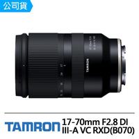 【Tamron】17-70mm F2.8 DI III-A VC RXD 鏡片套裝組合(公司貨B070)