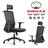 【IONRAX】Y60 SEAT SET 黑色(辦公椅/電腦椅/電競椅)