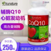 正品 輔酶q10 TruNATURE 輔酶Coq10軟膠囊 100mg 250粒