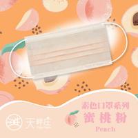 『現貨』聚泰一般醫療口罩 成人口罩-蜜桃粉