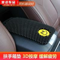汽車扶手墊 增高扶手箱墊 汽車扶手箱墊中央扶手箱套3D硅膠按摩墊車載車用手扶箱墊通用型『xy4924』