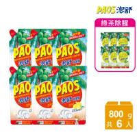 【泡舒】洗潔精-補充包800gx6 任選一款(綠茶除腥/檸檬去味 洗碗精)