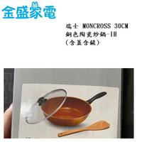 【金盛家電】現貨 快速出貨 瑞士 MONCROSS 30CM 銅色陶瓷炒鍋-IH (含鏟含蓋)