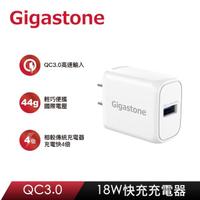 【Gigastone 立達國際】QC3.0 18W急速快充充電器 GA-8121W(支援iPhone 13/12/11/XR/8 充電)