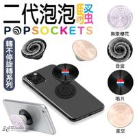 PopSockets 二代 泡泡騷 轉不停 旋轉 系列 手機支架 氣囊支架 陀螺支架 指尖陀螺 自拍器 捲線器