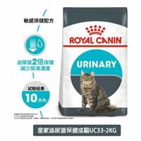 法國 皇家 UC33 2kg 泌尿保健 成貓 Royal Canin 泌尿道飼料 貓飼料