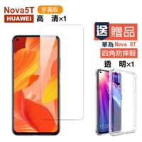 華為nova5t 保護貼9H高硬度鋼化膜非滿版透明高清款(買保護貼送nova 5T手機保護殼)