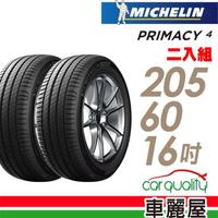 【Michelin 米其林】PRIMACY 4 96W 高性能輪胎_二入組_205/60/16(車麗屋)