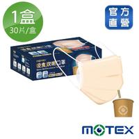 【MOTEX 摩戴舒】平面氣密式吸食 吹哨口罩(30片/盒 創新設計)