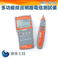 『頭家工具』查線器 電信測試儀 網路檢測 電信 網路線 短路 電信維修 網路斷線 MET-NS100