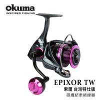 【OKUMA】EPIXOR TW 索爾台灣特仕版-4000(近岸路亞/近海船釣/海釣場適用)