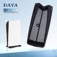 【DAYA】副廠 PS5數位版 專用 主機散熱支架/主機座/底架/立架