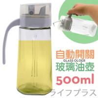 美廚/自動開蓋玻璃油壺-500ml-2入組