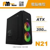 【Power Master 亞碩】N21 電腦機殼(電腦機箱 主機殼)