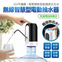 [現貨]適各款桶裝 一鍵出水 充電式 智能抽水器 電動抽水器 抽水器 桶裝水 桶裝水 USB充電 無線智慧型電動抽水器