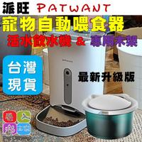 (現貨)夜視頂級版F1-C 派旺Petwant 寵物餵食器 無線馬達飲水機 貓狗自動餵食器 F3 F1-camera