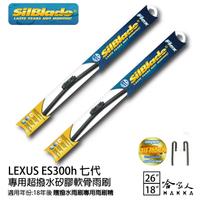LEXUS ES300h 7代 矽膠撥水雨刷 26+18 贈雨刷精 SilBlade 18年後 哈家人