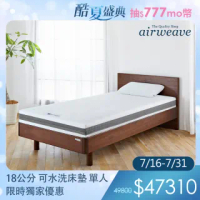 【airweave 愛維福】單人-18公分床墊 獨創三分割設計(3D高彈力 可水洗超透氣 分散體壓 日本原裝)