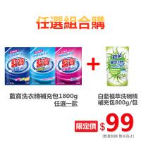藍寶洗衣精補充包1800g系列【買就送白蘭植萃洗碗精-海鹽蘆薈800g】