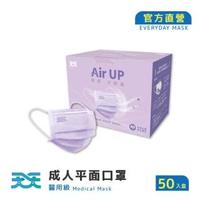 【天天】成人平面口罩-紫色(50入/盒)