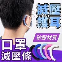 口罩耳套 口罩護耳套 口罩護耳 口罩減壓套 矽膠材質 口罩減壓 口罩神器 護耳神器 耳套 防勒 防痛 口罩 耳朵減壓器