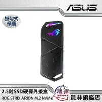 【華碩ASUS】ROG STRIX ARION M.2 NVMe SSD USB-C 外接盒