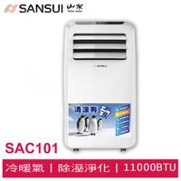 SANSUI 山水 旗艦版冷暖型清淨除溼移動式空調4-6坪9800BTU SAC101 福利品