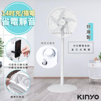 【KINYO】14吋充插兩用DC扇立扇循環電風扇-夠強/安靜DCF-1496(DCF-1496)