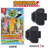 【現貨】 Nintendo Switch 家庭訓練機 含2個腿部固定帶 中文版全新品【可雙人遊玩】台中星光電玩