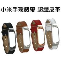 小米手環 6 5 4 3 小米手環錶帶 素面皮革錶帶替換錶帶 通用錶帶 小米手環錶帶 小米錶帶 小米腕帶 手錶帶