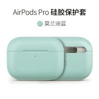 Airpods保護殼 airpodspro保護殼pro3蘋果無線藍芽耳機液態硅膠套三防摔airpods2代超薄軟殼純色簡約『xxs23995』
