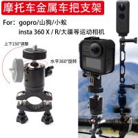 【TopChasing】適用gopro 9/8/7/6/5/4/MAX相機機車支架insta360oneXR腳踏車把金屬