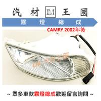 【LM汽材王國】 霧燈 總成 CAMRY ALTIS CAMRY WISH SURF 燈殼 車燈 TOYOTA 豐田