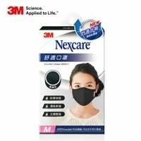 【3M】Nexcare 升級款舒適口罩 布口罩