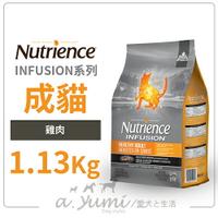 【領券滿額折50】《Nutrience紐崔斯》INFUSION天然糧系列-成貓(雞肉)1.13kg/貓飼料