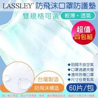 【LASSLEY】防飛沫口罩防護墊-4包x60片裝(墊片/夾層濾片 輕薄透氣 過濾空氣 台灣製造)