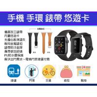 悠遊卡 手錶 手環 錶帶 Apple Watch 蘋果手錶 Amazfit 米動手錶青春版 小米手環 4
