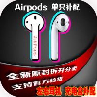 Apple/蘋果 AirPods單隻補配耳機左耳右耳藍牙耳機充電盒一代二代