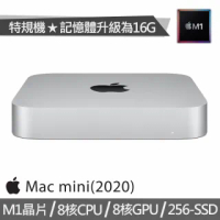 【Apple 蘋果】特規機 Mac mini M1晶片 8核CPU 8核GPU(16G/256G SSD)