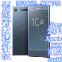 限時免運 保固 中古 二手手機 Sony 索尼 Xperia XZ1 日版 sov36 雙卡雙待4G手機 福利機 工作機