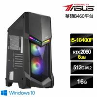【華碩平台】i5六核{盈月黑狐W}RTX2060獨顯Win10電玩機(i5-10400F/16G/512G_SSD/RTX2060-6G)