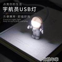 汽車內飾燈 創意宇航員USB小夜燈LED宿舍隨身電腦燈辦公便攜式讀書燈鍵盤燈[優品生活館]
