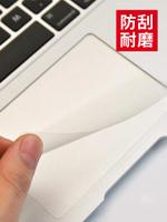 蘋果MacBook新款Pro16 13 15寸Air 11 12 13.3透明觸控板保護貼膜mac鼠標控制觸摸板超薄透明耐磨防刮觸控膜♠極有家♠